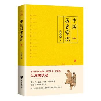 中国历史常识(epub,mobi,pdf,txt,azw3,mobi)电子书