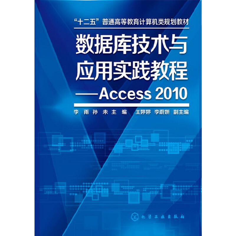 数据库技术与应用实践教程--Access2010(李雨) PDF下载