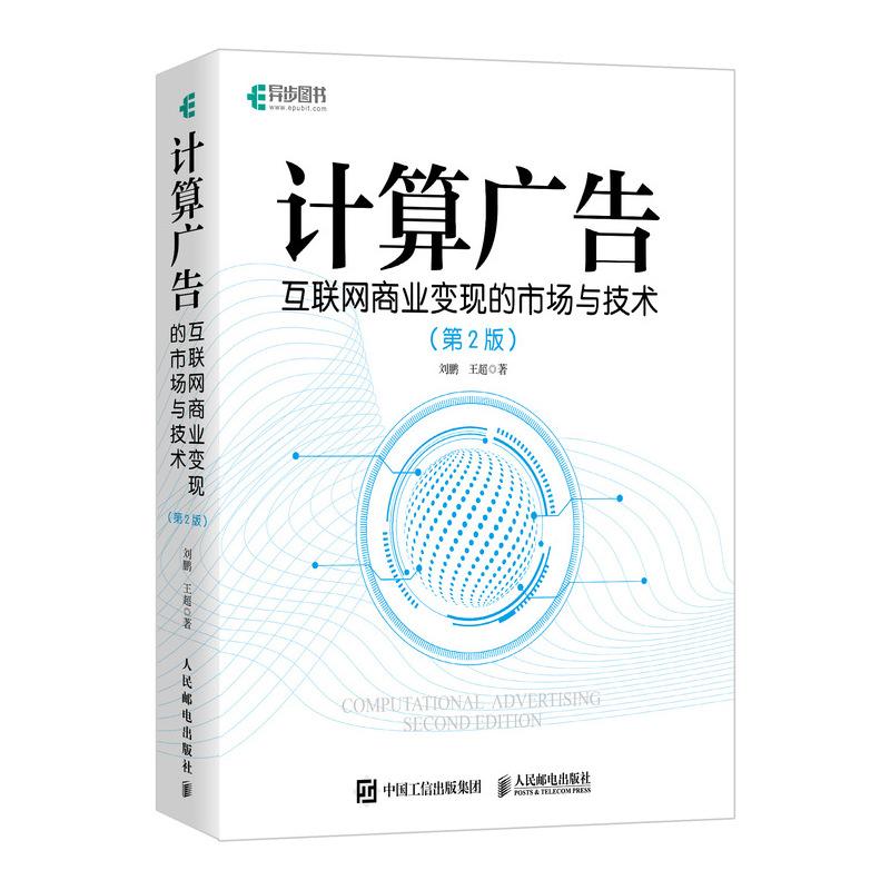 计算广告 互联网商业变现的市场与技术 第2版 全彩精装版 PDF下载
