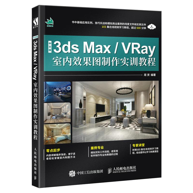 中文版3ds Max/VRay室内效果图制作实训教程 PDF下载