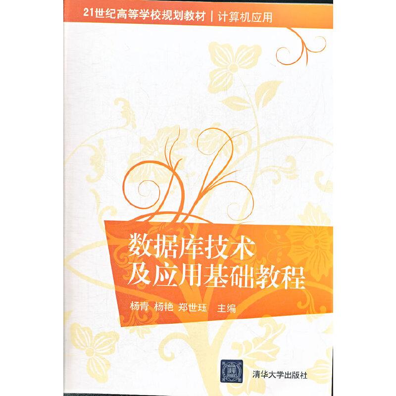 数据库技术及应用基础教程(21世纪高等学校规划教材 计算机应用) PDF下载