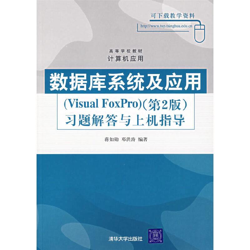 数据库系统及应用(Visual FoxPro)(第2版)习题解答与上机指导 PDF下载