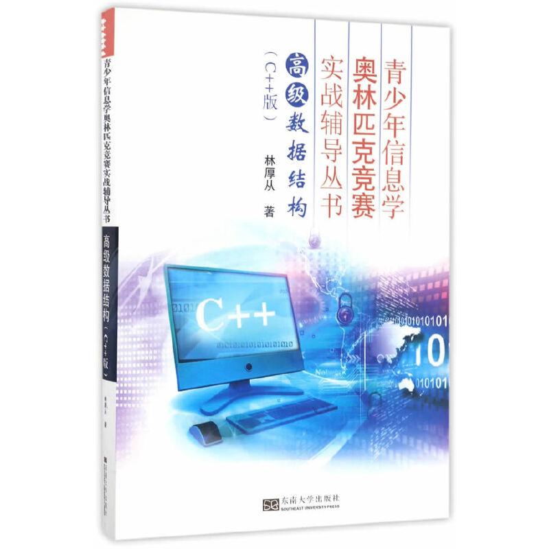 高级数据结构(第2版)/青少年信息学奥林匹克竞赛实战训练系列 PDF下载
