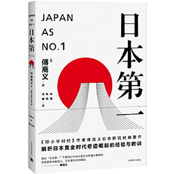 日本第一∶对美国的启示(epub,mobi,pdf,txt,azw3,mobi)电子书