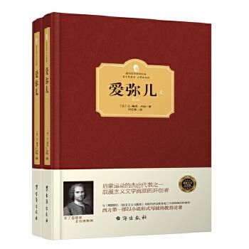 爱弥儿(epub,mobi,pdf,txt,azw3,mobi)电子书