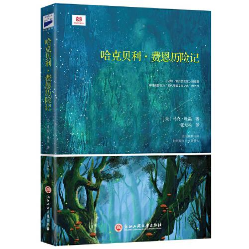 哈克贝利·费恩历险记(epub,mobi,pdf,txt,azw3,mobi)电子书