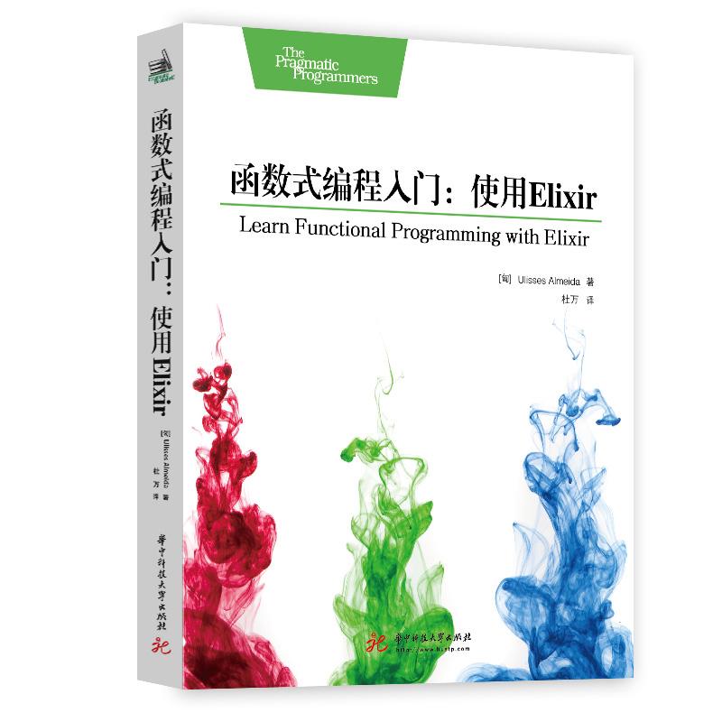 函数式编程入门:使用Elixir PDF下载