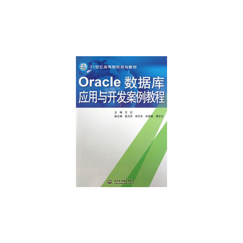 Oracle数据库应用与开发案例教程(21世纪高等院校规划教材) PDF下载