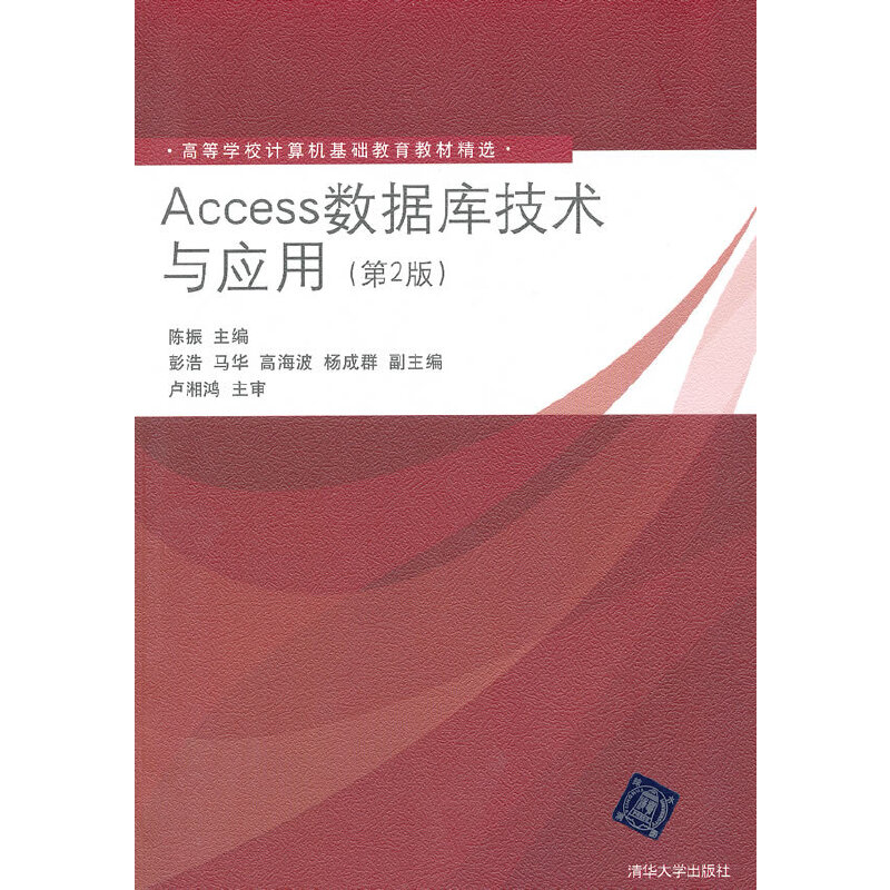 Access数据库技术与应用(第2版)(高等学校计算机基础教育教材精选) PDF下载