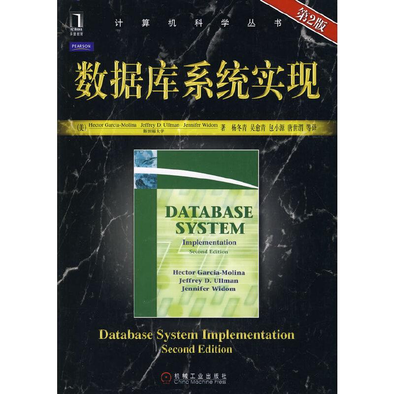 数据库系统实现 PDF下载