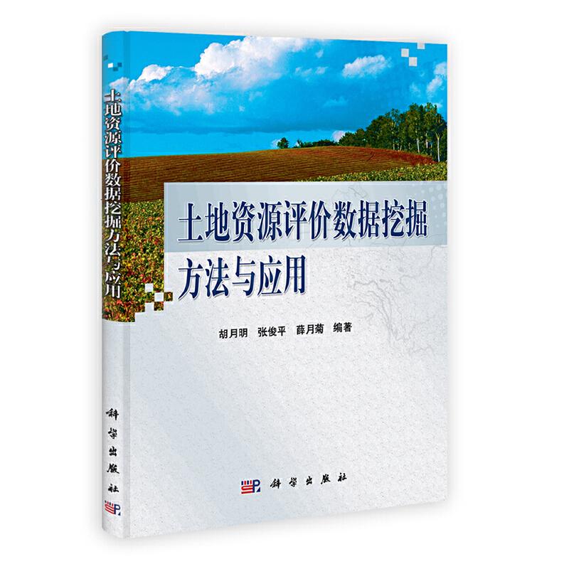 土地资源评价数据挖掘方法与应用 PDF下载