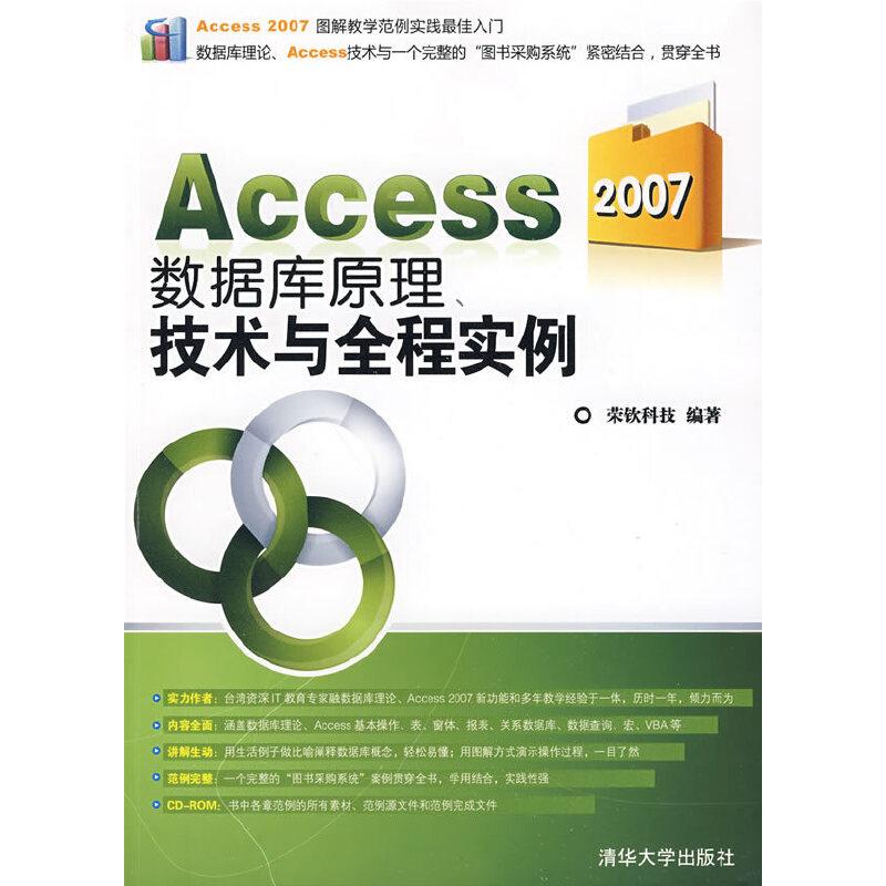 Access 2007数据库原理、技术与全程实例(配光盘) PDF下载