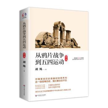 从鸦片战争到五四运动(epub,mobi,pdf,txt,azw3,mobi)电子书
