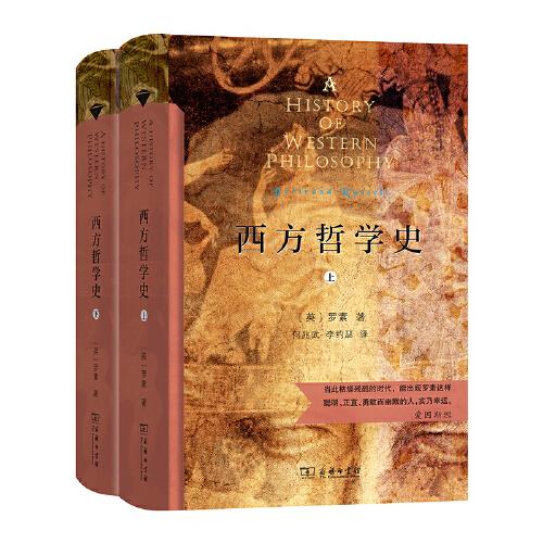 西方哲学史(epub,mobi,pdf,txt,azw3,mobi)电子书
