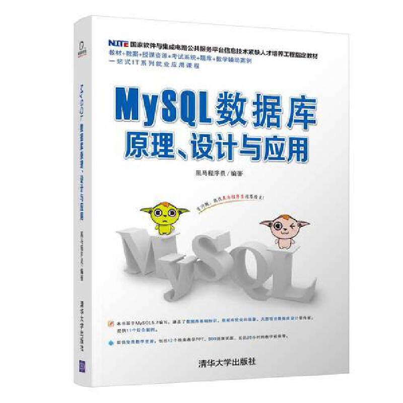 MySQL数据库原理、设计与应用 PDF下载