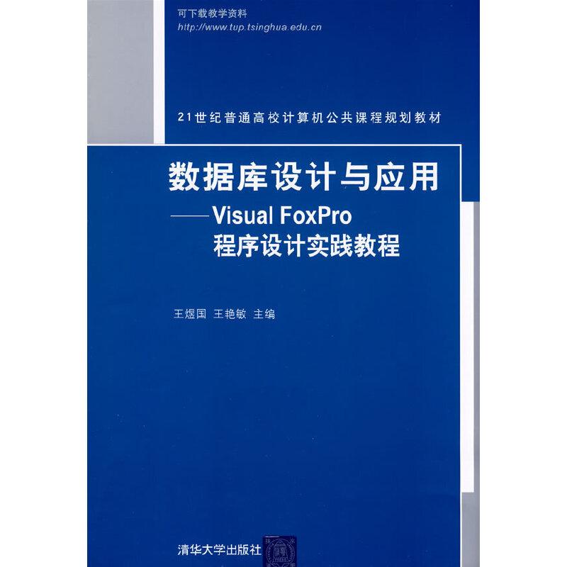 数据库设计与应用——Visual FoxPro程序设计实践教程(21世纪普通高校计算机公共课程规划教材) PDF下载