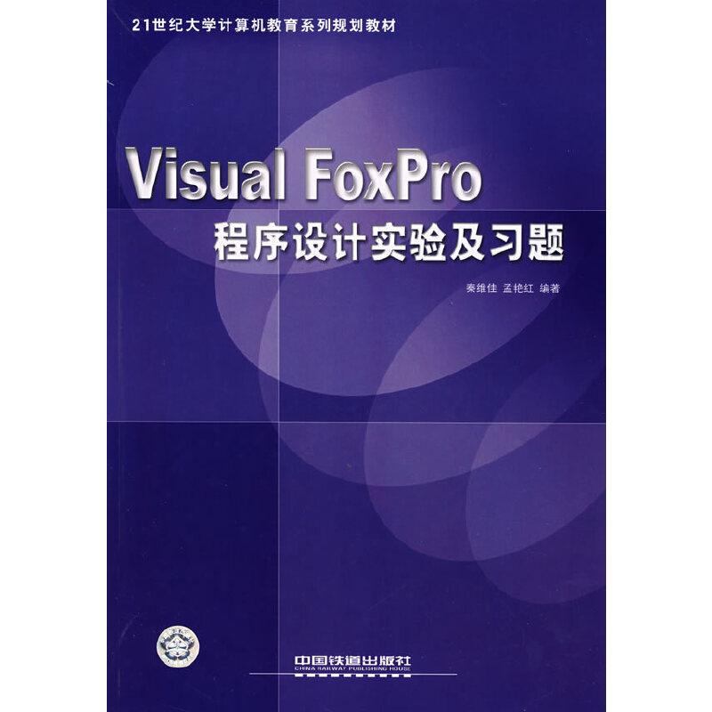 Visual FoxPro程序设计实验及习题 PDF下载