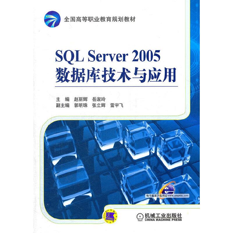 SQL Server 2005数据库技术与应用 PDF下载