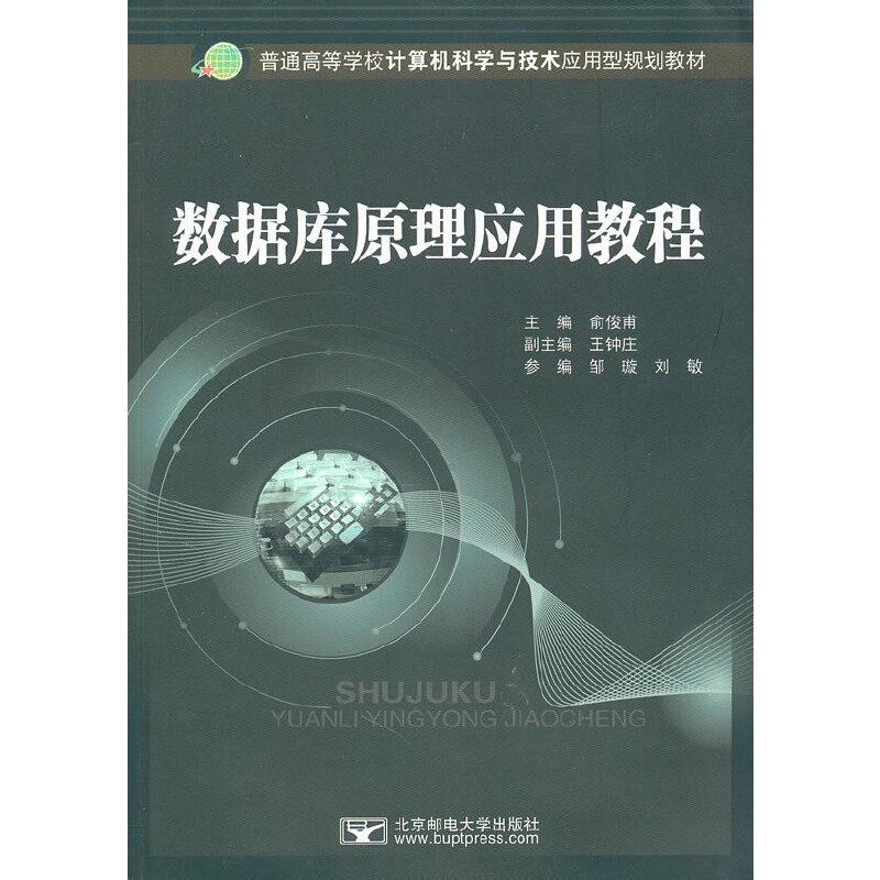数据库原理应用教程 PDF下载