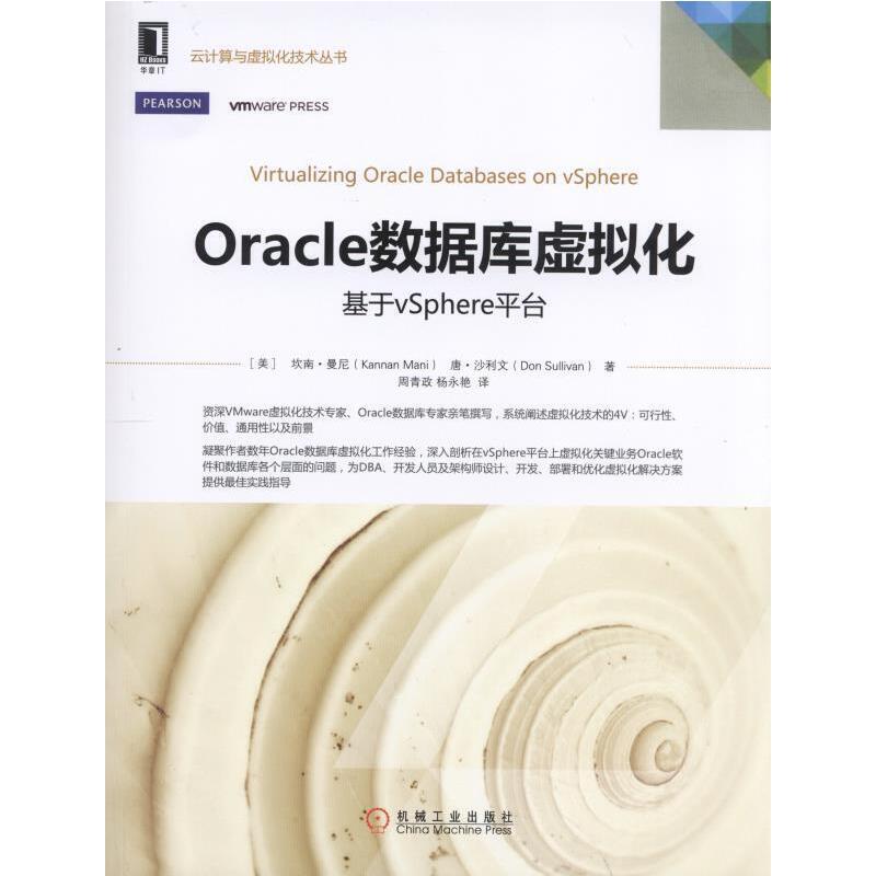 Oracle 数据库虚拟化:基于vSphere平台 PDF下载