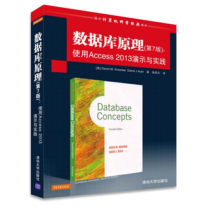 数据库原理(第7版):使用Access 2013演示与实践(配光盘)(国外计算机科学经典教材) PDF下载