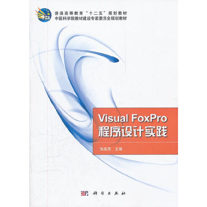 Visual_FoxPro程序设计实践 PDF下载
