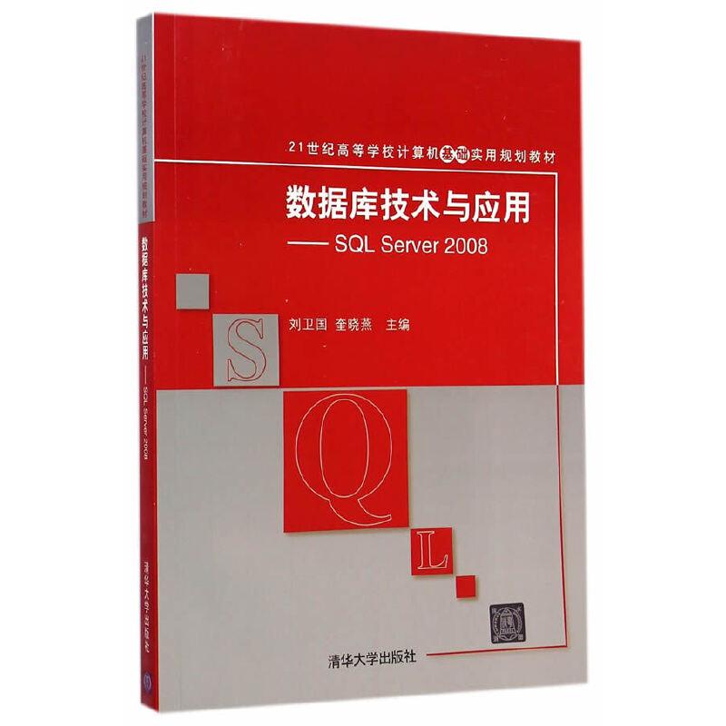 数据库技术与应用——SQL Server 2008(21世纪高等学校计算机基础实用规划教材) PDF下载