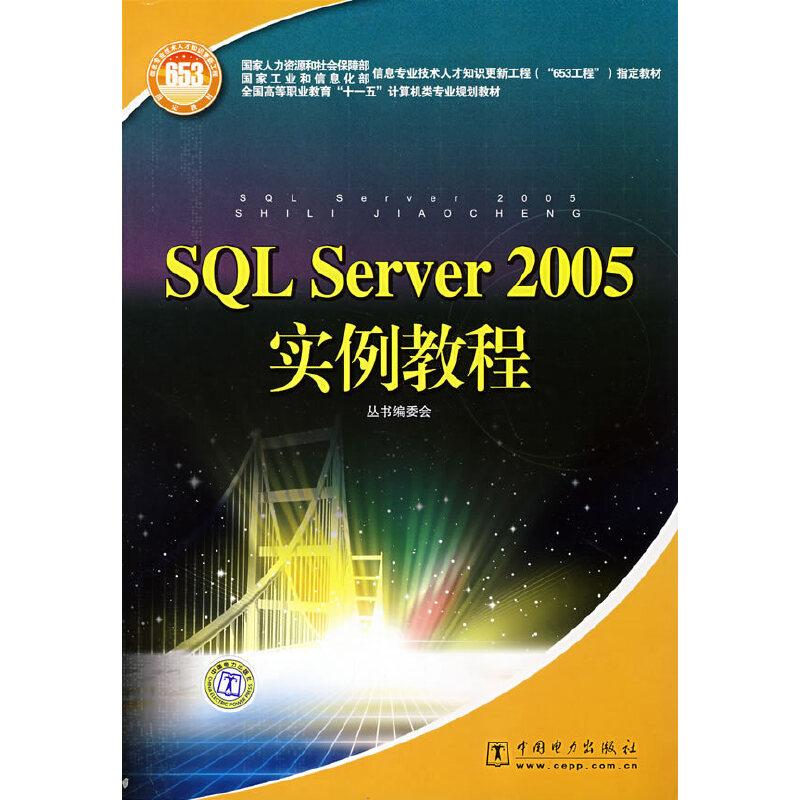 SQLServer2005实例教程 PDF下载