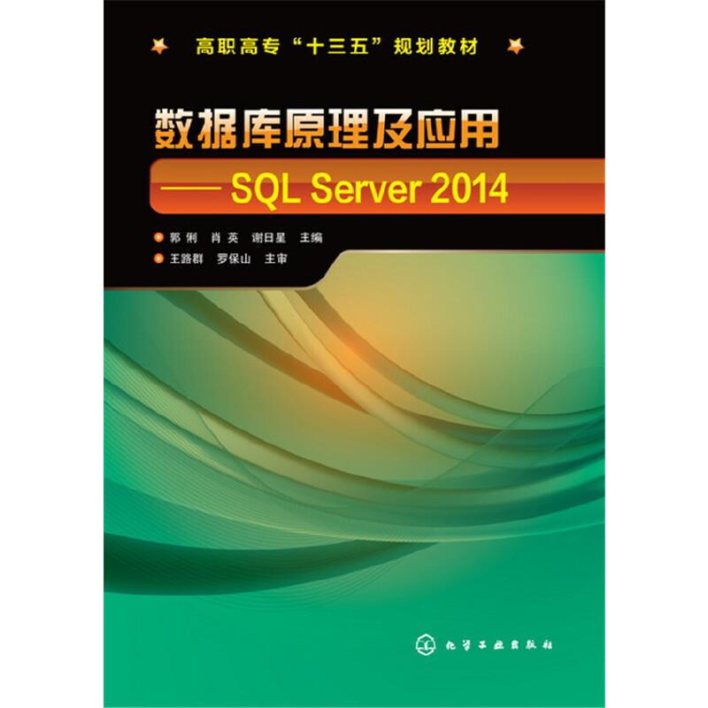 数据库原理及应用:SQL Server 2014(郭俐) PDF下载