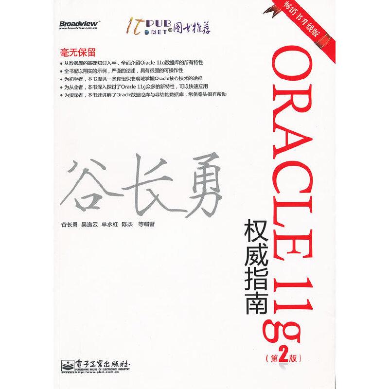 Oracle 11g权威指南(第2版) PDF下载