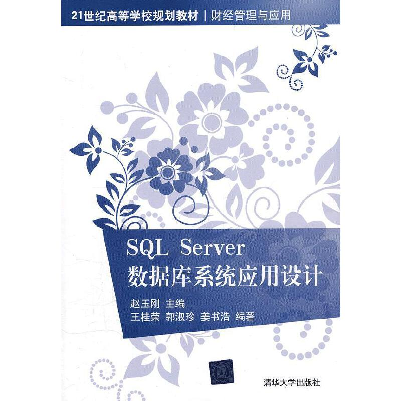 SQL Server数据库系统应用设计(21世纪高等学校规划教材·财经管理与应用) PDF下载