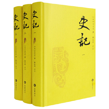 史记(epub,mobi,pdf,txt,azw3,mobi)电子书