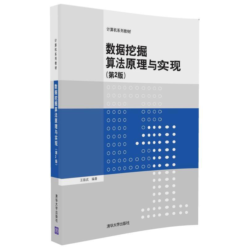 数据挖掘算法原理与实现(第2版) PDF下载