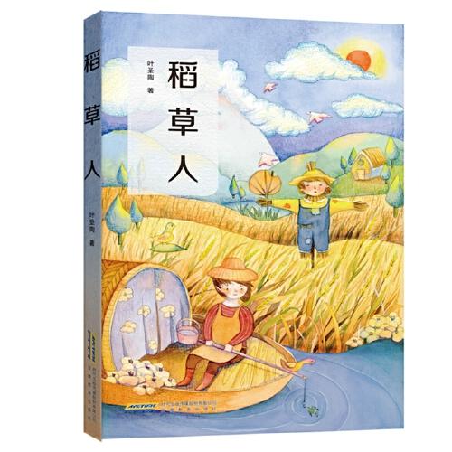 稻草人(epub,mobi,pdf,txt,azw3,mobi)电子书