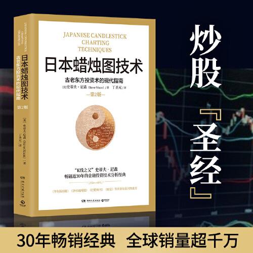 日本蜡烛图技术:古老东方投资术的现代指南(epub,mobi,pdf,txt,azw3,mobi)电子书