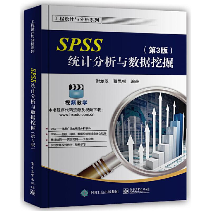 SPSS统计分析与数据挖掘(第3版) PDF下载