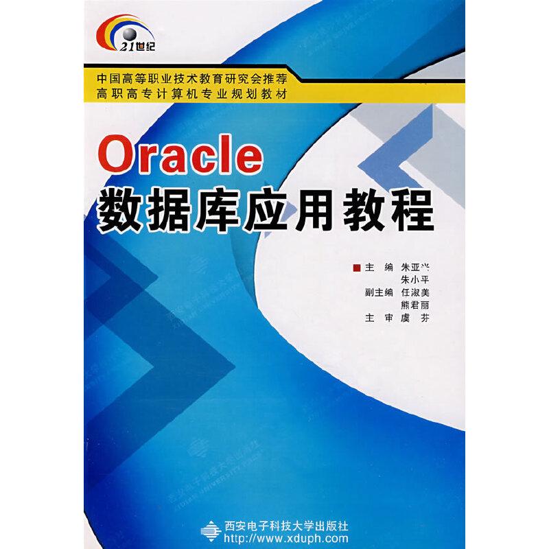 Oracle数据库应用教程(高职) PDF下载