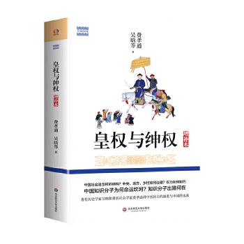 皇权与绅权(epub,mobi,pdf,txt,azw3,mobi)电子书