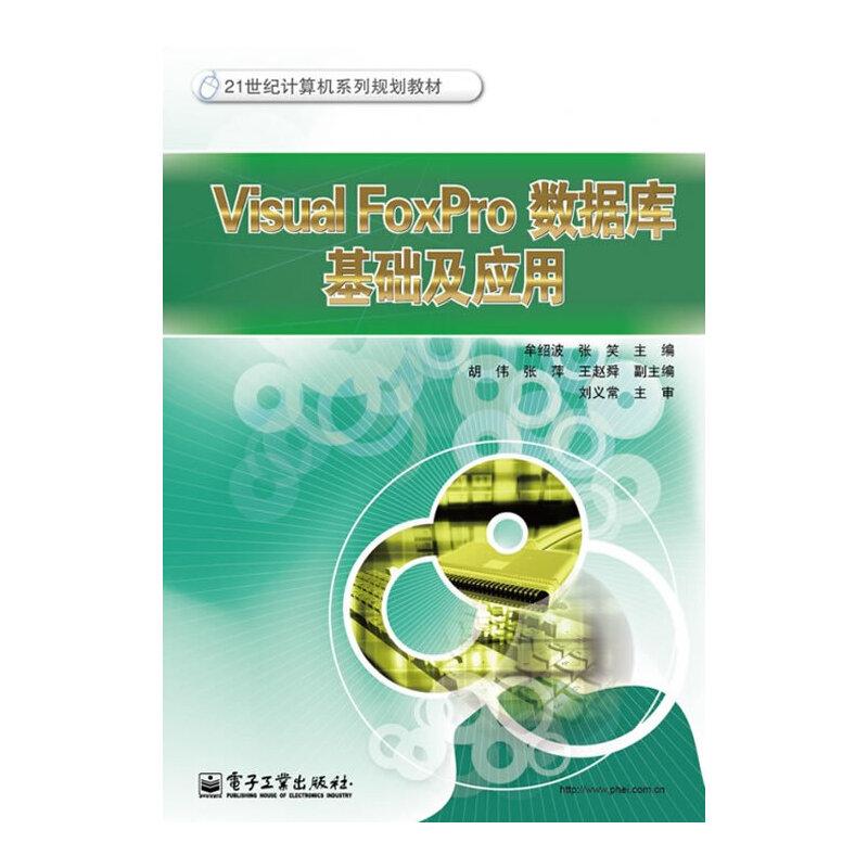 Visual FoxPro数据库基础及应用 PDF下载