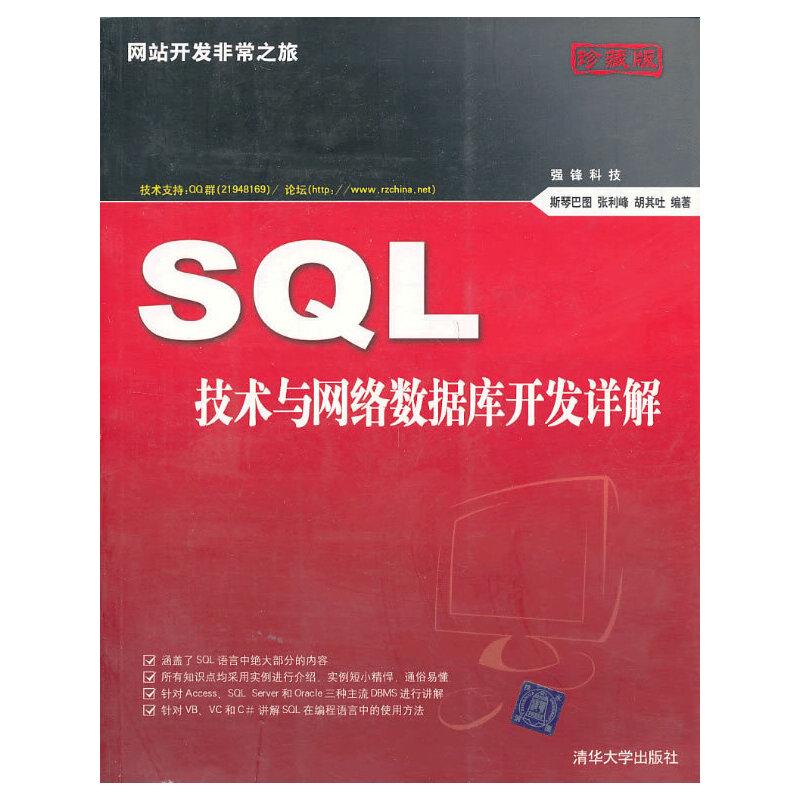 VIP-SQL技术与网络数据库开发详解(网站开发非常之旅) PDF下载