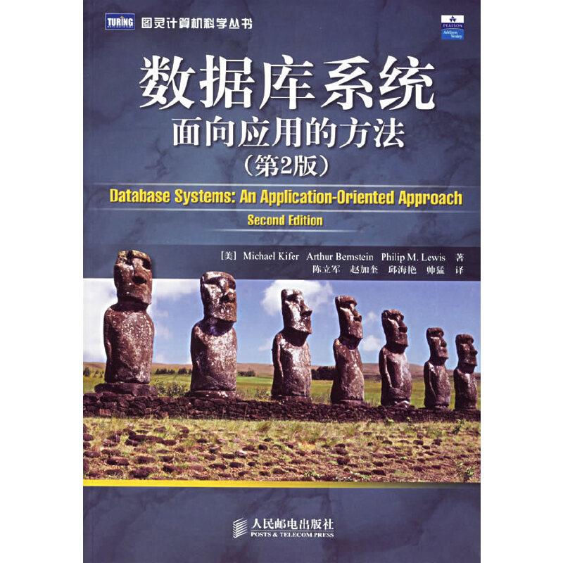 数据库系统面向应用的方法(第2版) PDF下载