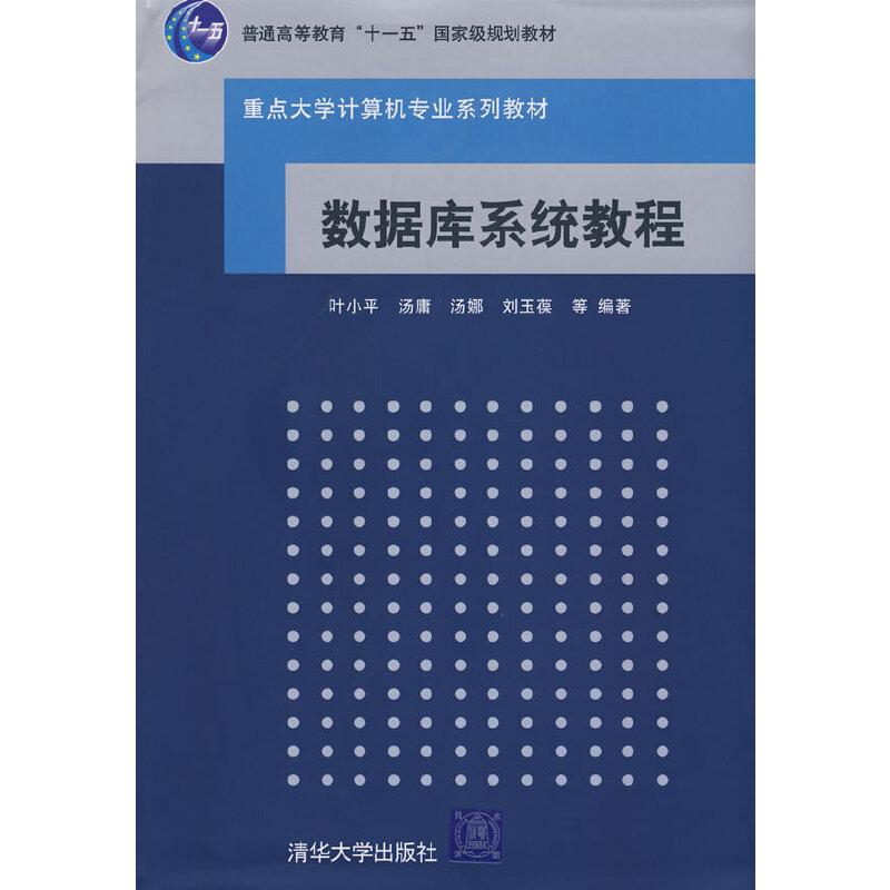 数据库系统教程(重点大学计算机专业系列教材) PDF下载
