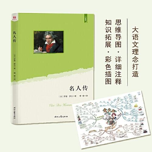 名人传(epub,mobi,pdf,txt,azw3,mobi)电子书