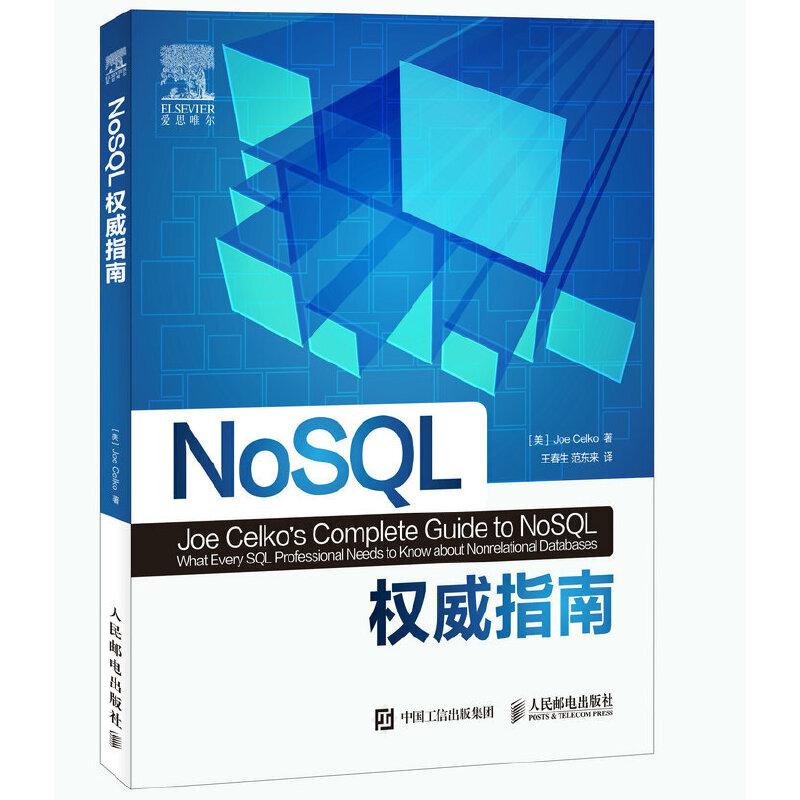 NoSQL权威指南 PDF下载