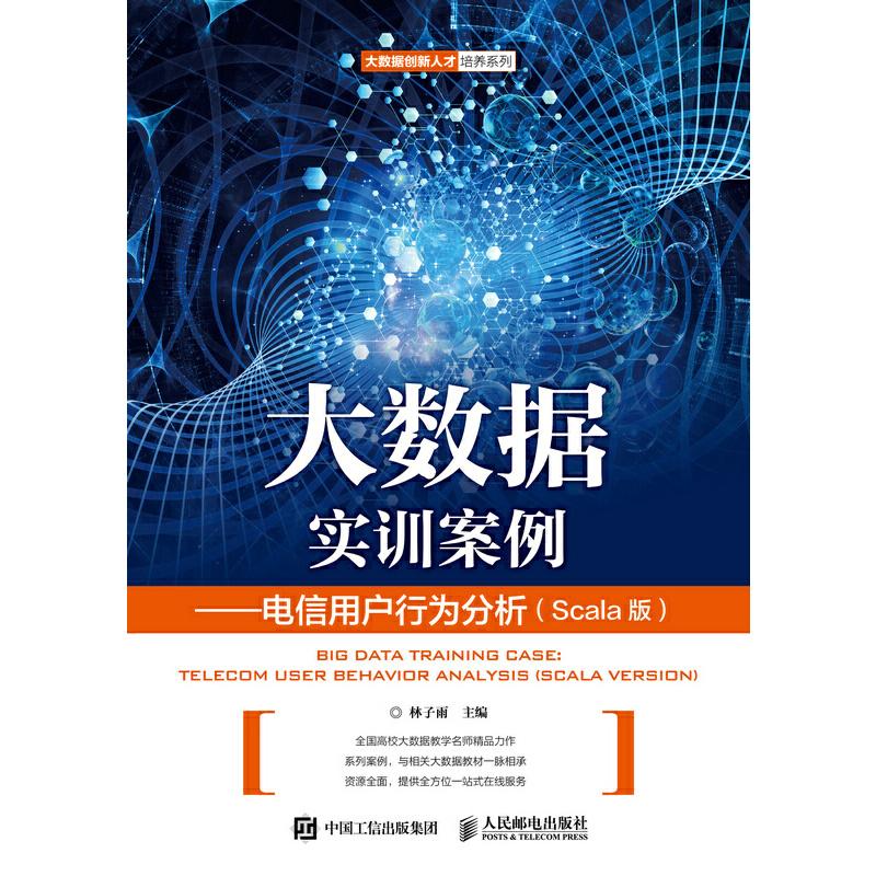 大数据实训案例——电信用户行为分析(Scala版) PDF下载