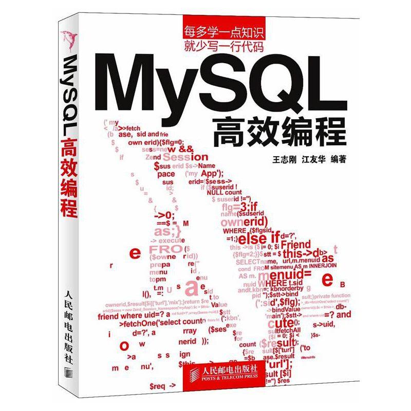 MySQL高效编程 PDF下载