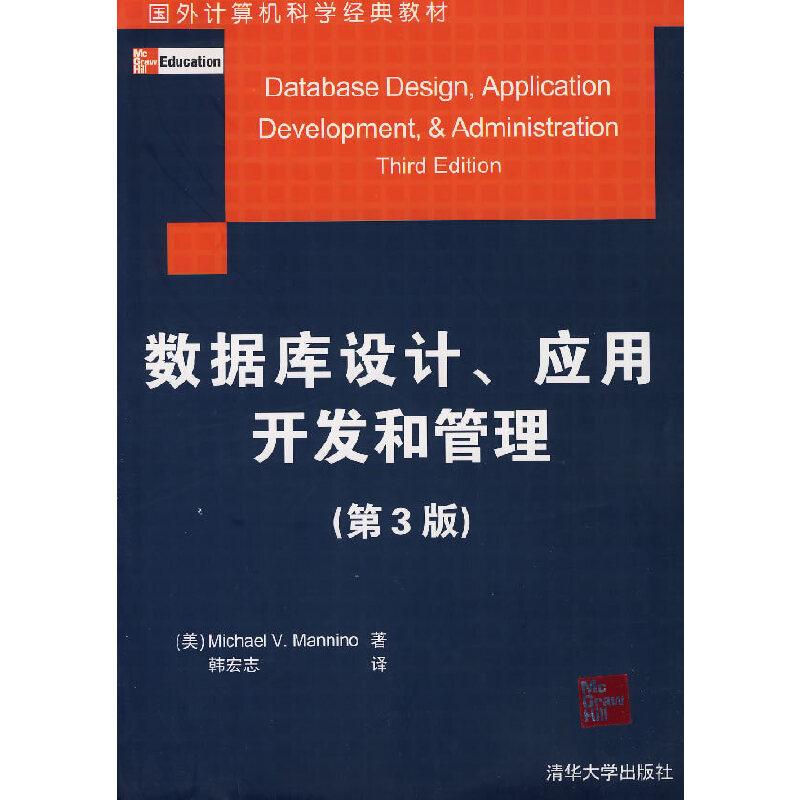 数据库设计、应用开发和管理(第3版) PDF下载