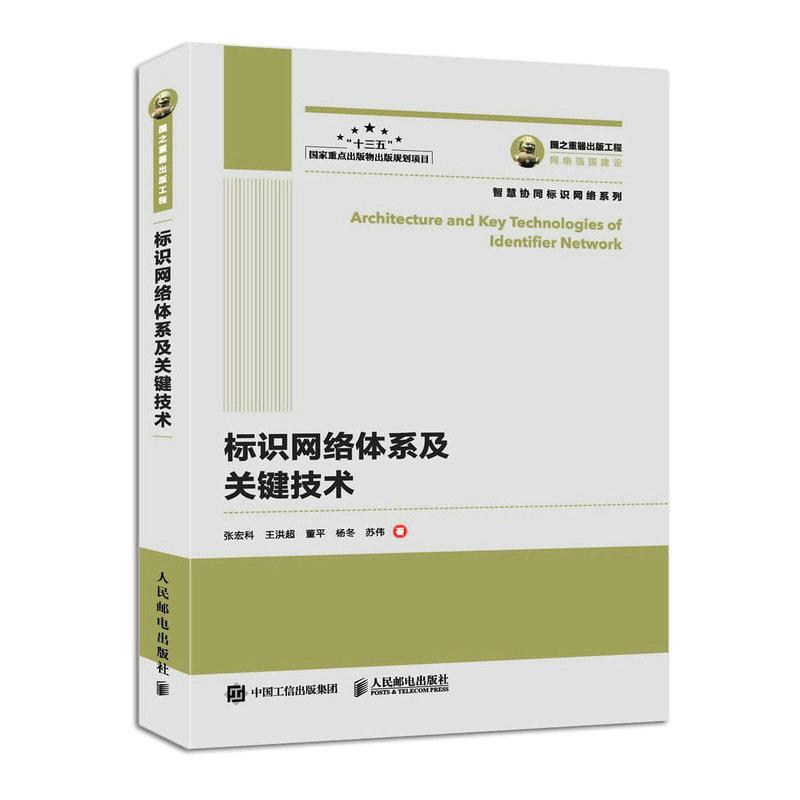 国之重器出版工程 标识网络体系及关键技术 PDF下载