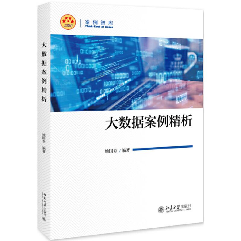 大数据案例精析 PDF下载