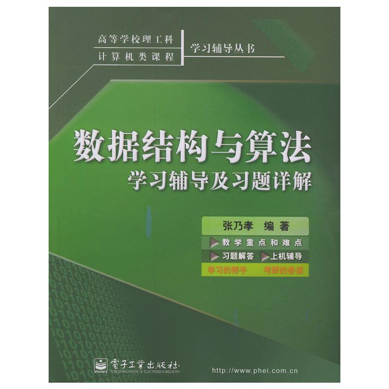 数据结构与算法学习辅导及习题详解 PDF下载